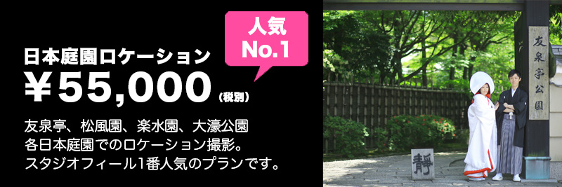 bnr-yusentei
