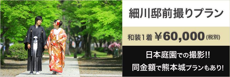 熊本の日本庭園,細川邸