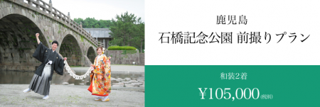 鹿児島,石橋記念公園,前撮り,歴史
