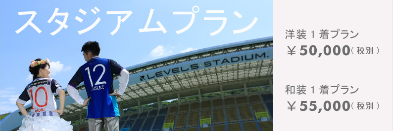 サッカー,福岡,スタジアム,レベルファイブ,和装,洋装,着物,前撮り,スポーツ