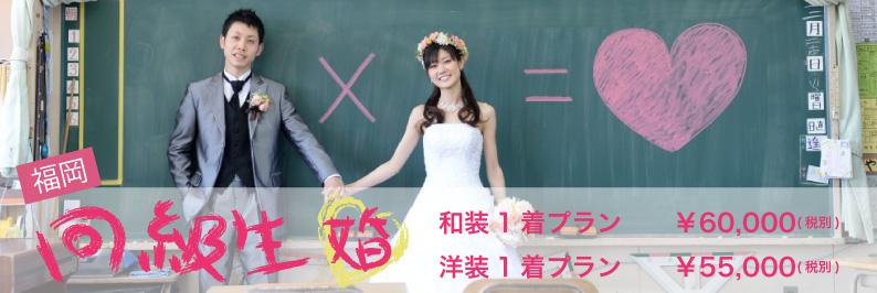 福岡同級生幼なじみ大学高校中学校小学校前撮り和装洋装ドレス結婚写真