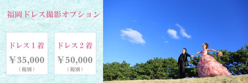 福岡洋装ドレス前撮り海志賀島結婚写真撮影