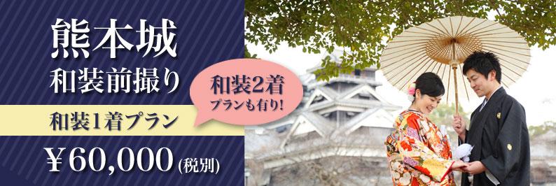 bnr-kumamoto 4