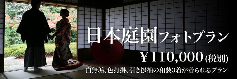 日本庭園和装着物色打掛白無垢引き振袖福岡友泉亭松風園楽水園歴史国際結婚