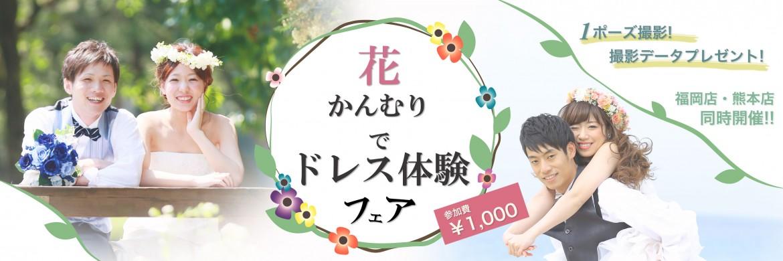 100_300_hanakan_dress_2