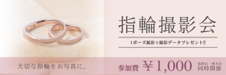 100_300_yubiwa_satsueikai