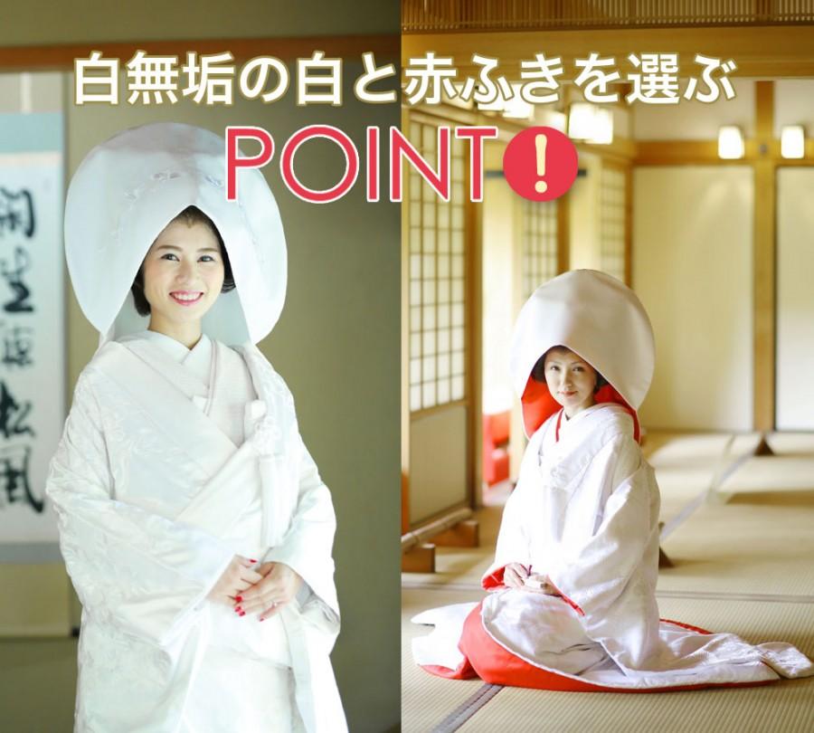 白無垢,赤ふき,選ぶポイント,福岡,熊本,着物,前撮り,和装