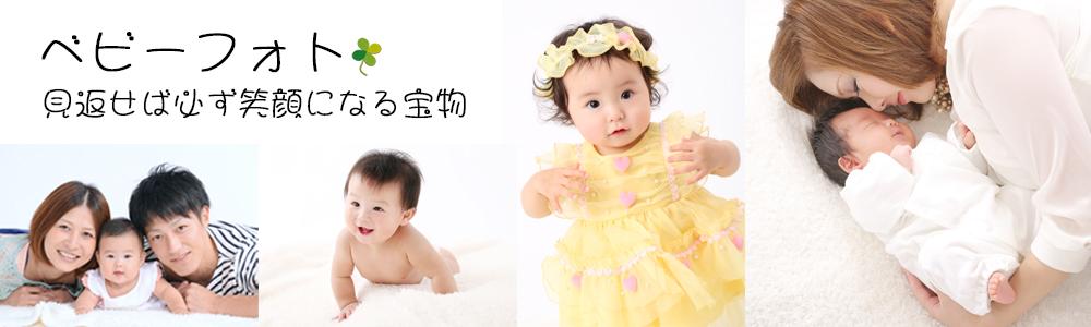 宮参り・百日・ ハーフバースデイ・誕生日・1歳記念・家族写真 福岡 熊本 写真館