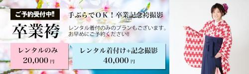 卒業袴 福岡 熊本 当日レンタル 手ぶらOK