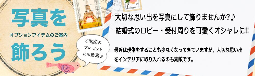 結婚式アイテム 受付飾り シャッフルプリント 福岡 熊本