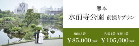 熊本 スタジオフィール 水前寺公園 日本庭園