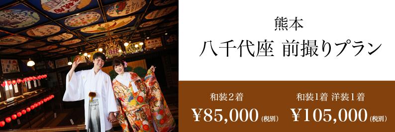 bnr_kumamoto_yachiyoza
