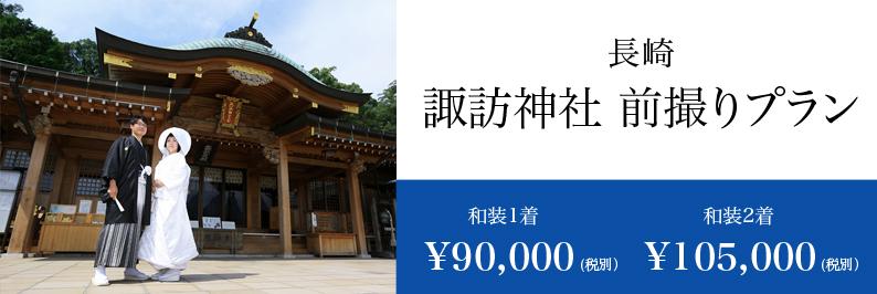 前撮り スタジオフィール 長崎 諏訪神社