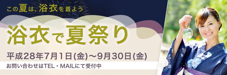 浴衣 夏祭り 福岡 花火