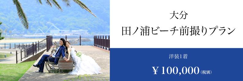 大分 スタジオフィール 田ノ浦ビーチ