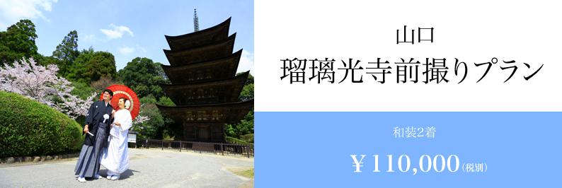 山口 スタジオフィール 瑠璃光寺