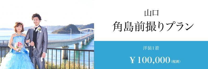 山口 スタジオフィール 角島