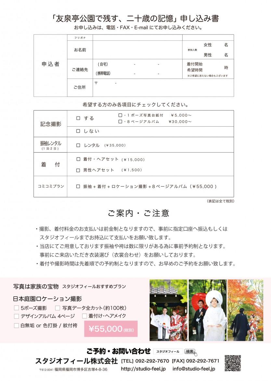 成人式 イベント 福岡 スタジオフィール