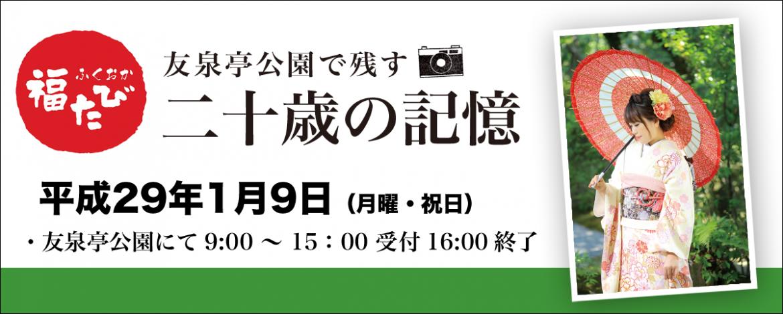 seijin_cam-1170x470