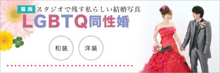 同性婚 LGBTQ スタジオフィール 福岡