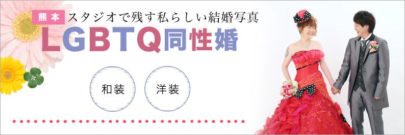 同性婚 LGBTQ スタジオフィール 熊本