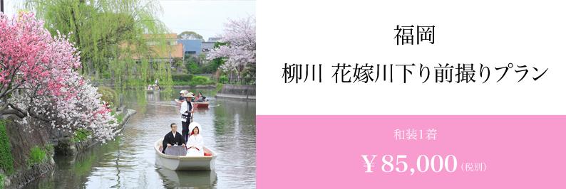 bnr_yanagawa_fukuoka_3