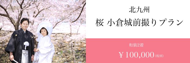 桜 前撮り 福岡 小倉城 スタジオフィール