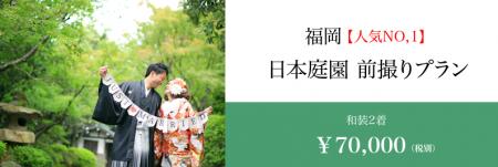 福岡 新緑 紅葉 日本庭園 スタジオフィール
