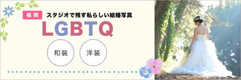 福岡 LGBTフォトウェディングプラン