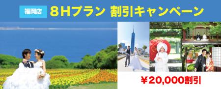 8Hプラン 福岡 キャンペーン スタジオフィール 9月