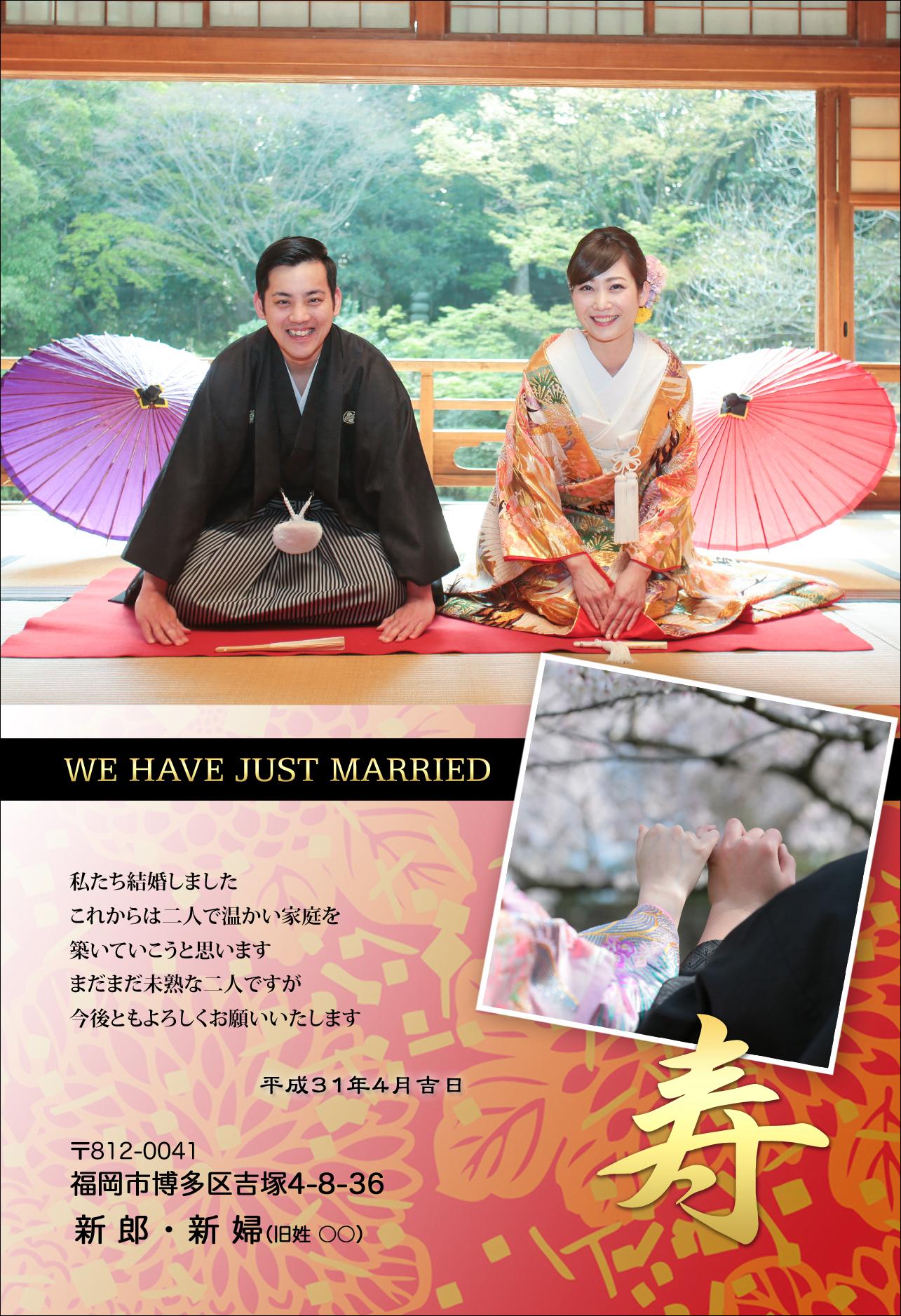 年賀状 結婚 イラスト