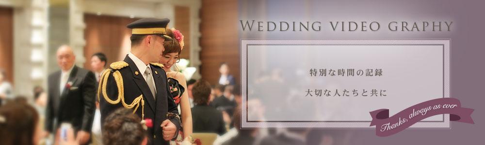 結婚式当日記録ムービー