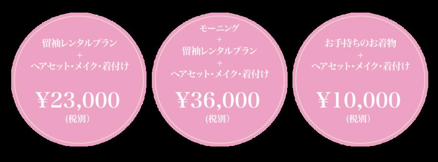 モーニング 黒留袖 スタジオフィール 格安 福岡 熊本 鹿児島