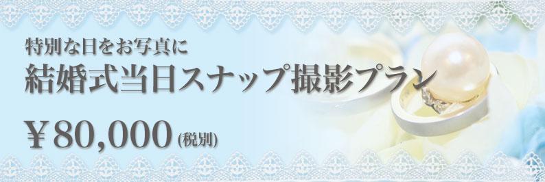 当日撮影結婚式ホテル九州福岡熊本スナップ両親台紙プレゼント思い出記録