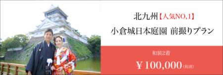 前撮り 北九州 小倉城 バナー