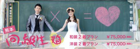 熊本 思い出の場所大学結婚写真プロポーズ和装洋装着物ドレス