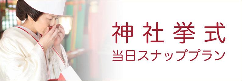神社当日スナップ挙式和装着物国際結婚写真撮影日本福岡熊本九州