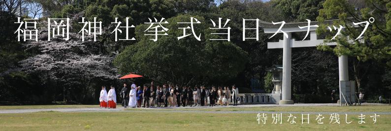 福岡神社前撮り和装着物和雰囲気住吉神社当日撮影挙式和婚