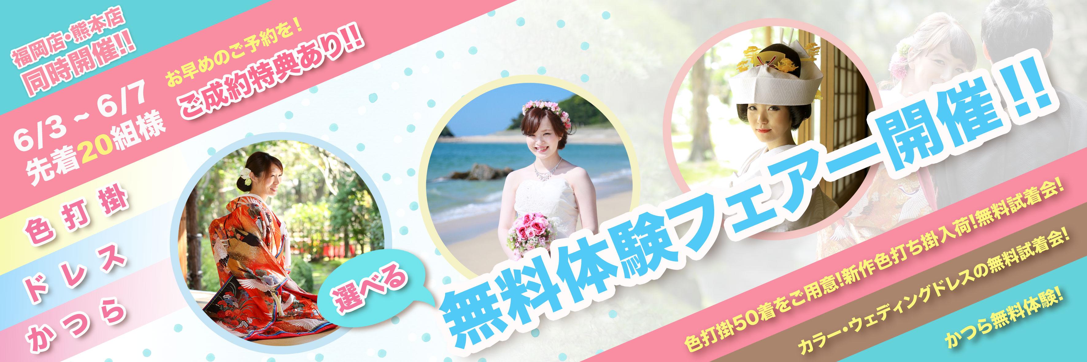 福岡前撮り衣裳レンタル和装色打掛ドレス洋装かつら日本伝統無料体験熊本