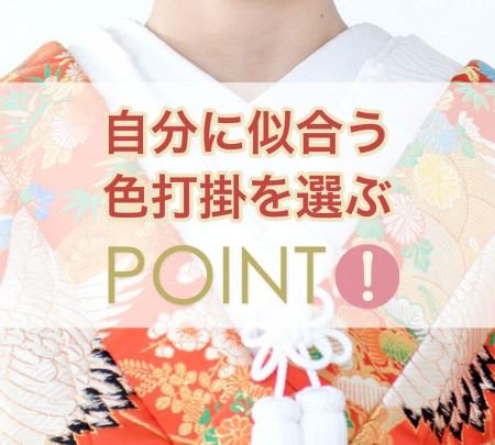 女子ブログ,自分に似合う色打掛を選ぶPOINT