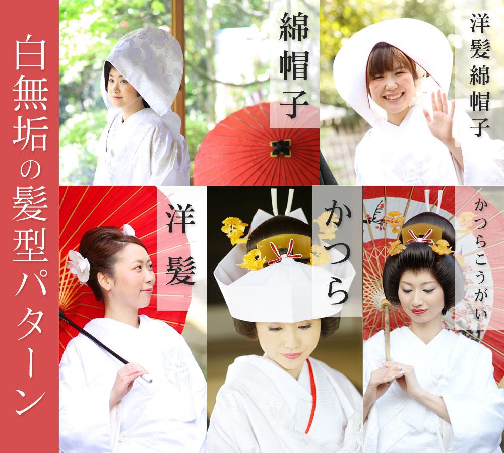 白無垢,髪型,前撮り,かつら,洋髪,綿帽子,こうがい,福岡,熊本,着物