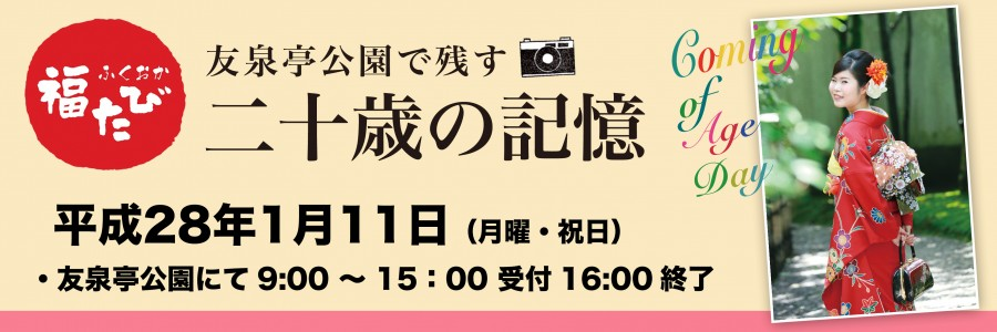 2016年 成人式 平成27年度成人式 友泉亭 福岡 成人 成人記念写真
