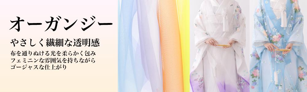 衣装レンタル 和装 オーガンジー 福岡 熊本 大分 長崎 宮崎 佐賀 宮崎 鹿児島