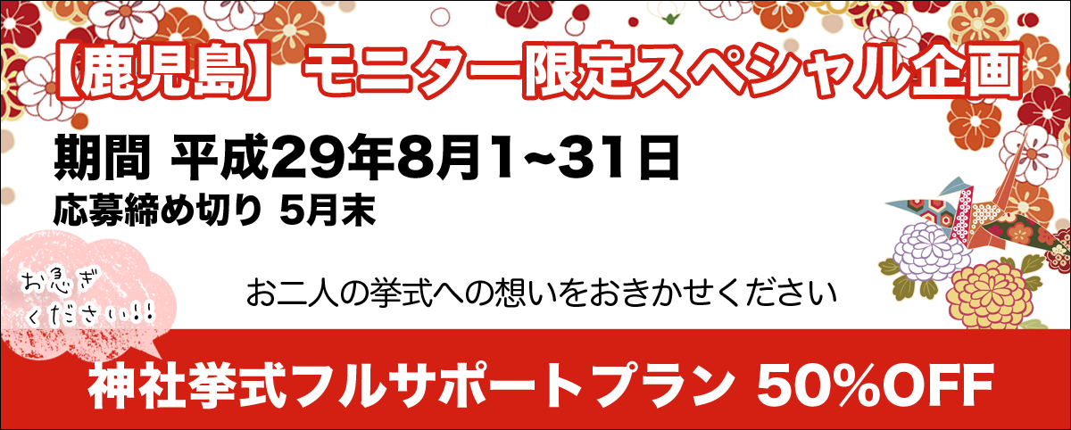 鹿児島 モニター キャンペーン スタジオフィール