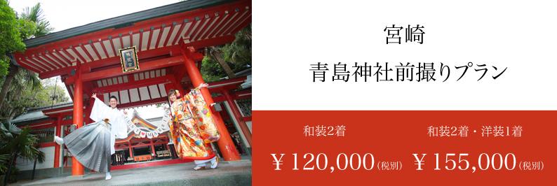 宮崎県 青島神社 スタジオフィール