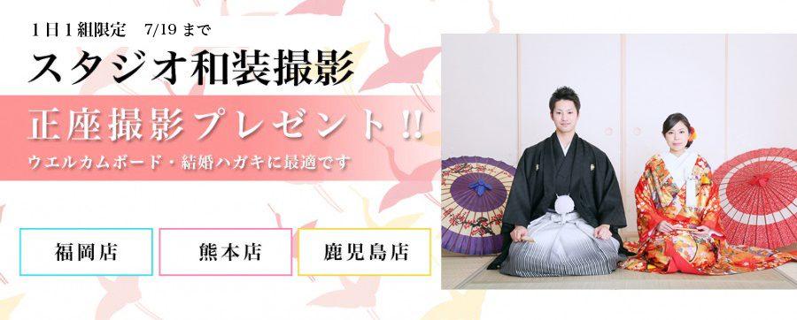 スタジオ撮影 和装 正座 福岡 熊本 鹿児島