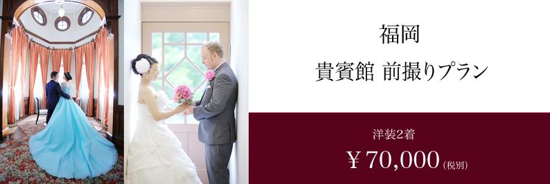 福岡 貴賓館 室内 ドレス スタジオフィール