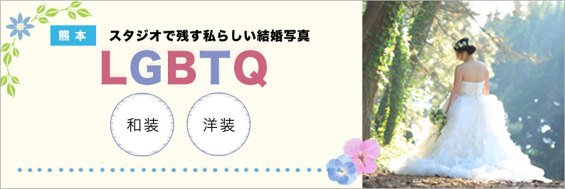 熊本 LGBTフォトウェディングプラン