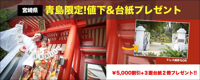 宮崎 青島神社 スタジオフィール 9月キャンペーン
