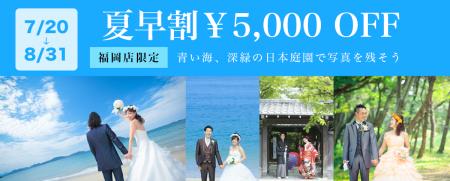 福岡 海 早割キャンペーン 志賀島 ドレス 前撮り スタジオフィール